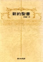 新約聖書 詩編つき 新共同訳(単行本)