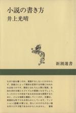 小説の書き方(新潮選書)(単行本)