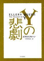 Yの悲劇(ハヤカワ・ミステリ文庫)(文庫)