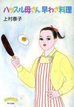 ハッスル母さん早わざ料理(さわやかライフ)(単行本)