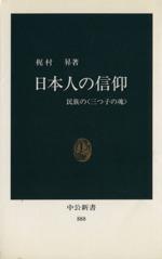 日本人の信仰 民族の「三つ子の魂」(中公新書888)(新書)
