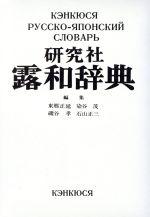 研究社 露和辞典(単行本)