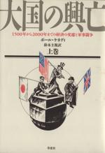 大国の興亡 1500年から2000年までの経済の変遷と軍事闘争(上巻)(単行本)