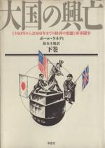 大国の興亡 1500年から2000年までの経済の変遷と軍事闘争(下巻)(単行本)