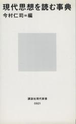 現代思想を読む事典(講談社現代新書921)(新書)