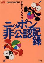 ニッポン非公認記録 ダイム・データ・ウォッチング(DIME BOOKS)(単行本)