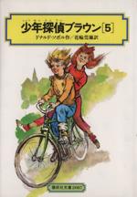 少年探偵ブラウン(偕成社文庫2087)(5)(児童書)