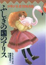 ふしぎの国のアリス(少年少女希望図書館4)(児童書)