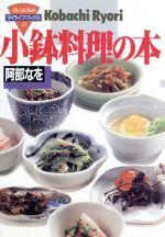 小鉢料理の本(マイライフ・ブックス33)(単行本)
