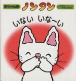 ノンタン いないいなーい(赤ちゃん版ノンタン5)(児童書)