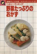野菜たっぷりのおかず(NHKきょうの料理 マイキッチンシリーズ21)(単行本)