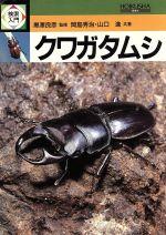 クワガタムシ(検索入門)(単行本)