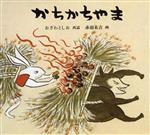 かちかちやま(日本傑作絵本シリーズ)(児童書)
