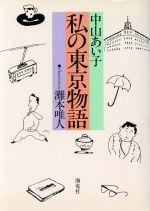 私の東京物語(単行本)
