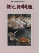 粉と卵料理(毎日のお惣菜シリーズ7)(単行本)