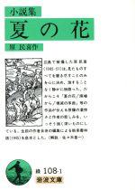 小説集 夏の花(岩波文庫)(文庫)