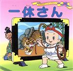一休さん(世界名作ファンタジー28)(児童書)