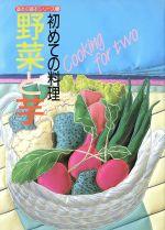初めての料理 野菜と芋基本の基本シリーズ3