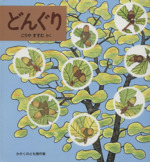 どんぐり(かがくのとも傑作集35)(児童書)