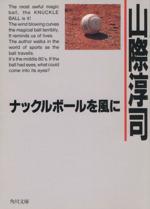 ナックルボールを風に(角川文庫)(文庫)