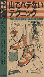 山でバテないテクニック 余裕をもって楽しく山を歩くために(YAMA BOOKS)(単行本)