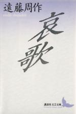 哀歌(講談社文芸文庫)(文庫)