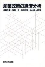 産業政策の経済分析(単行本)