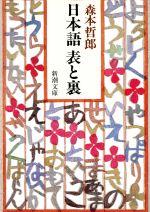 日本語 表と裏(新潮文庫)(文庫)