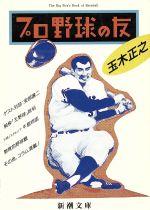 プロ野球の友(新潮文庫)(文庫)