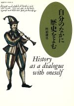 自分のなかに歴史をよむ(ちくまプリマーブックス15)(単行本)