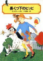長くつ下のピッピ(偕成社文庫2084)(児童書)