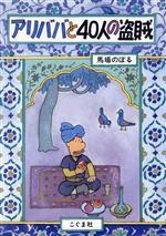 アリババと40人の盗賊(児童書)