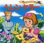 ヘレン・ケラー(世界名作ファンタジー40)(児童書)