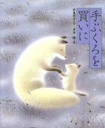手ぶくろを買いに(日本の童話名作選)(児童書)