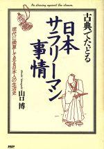 古典でたどる日本サラリーマン事情 現代に換算して見る日本人の生活史(単行本)