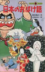 日本のおばけ話(てんとう虫ブックス)(児童書)