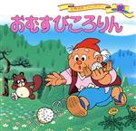 おむすびころりん(世界名作ファンタジー22)(児童書)