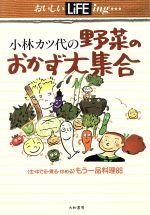 小林カツ代の野菜のおかず大集合 「生・ゆでる・煮る・炒める」もう一品料理88(単行本)