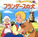 フランダースの犬(世界名作ファンタジー34)(児童書)