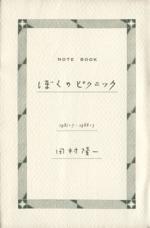 ぼくのピクニック 1981.7‐1988.3(単行本)