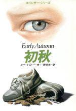 初秋(ハヤカワ・ミステリ文庫)(文庫)