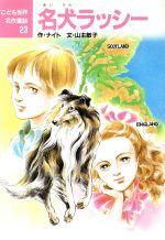 名犬ラッシー(こども世界名作童話23)(児童書)