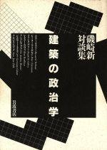 建築の政治学 磯崎新対談集(単行本)