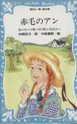 赤毛のアン(講談社青い鳥文庫)(児童書)