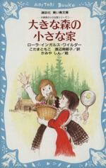 大きな森の小さな家(講談社青い鳥文庫大きな森の小さな家シリーズ1)(児童書)