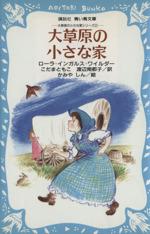 大草原の小さな家(講談社青い鳥文庫大きな森の小さな家シリーズ2)(児童書)