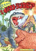 たたかえ!恐竜イノストランケビア(おはなしなぞとき恐竜の世界1)(児童書)