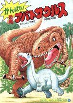 がんばれ!恐竜アパトサウルス(おはなしなぞとき恐竜の世界2)(児童書)