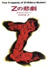 Zの悲劇(ハヤカワ・ミステリ文庫)(文庫)
