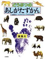 どうぶつのあしがたずかん(絵本図鑑シリーズ6)(児童書)